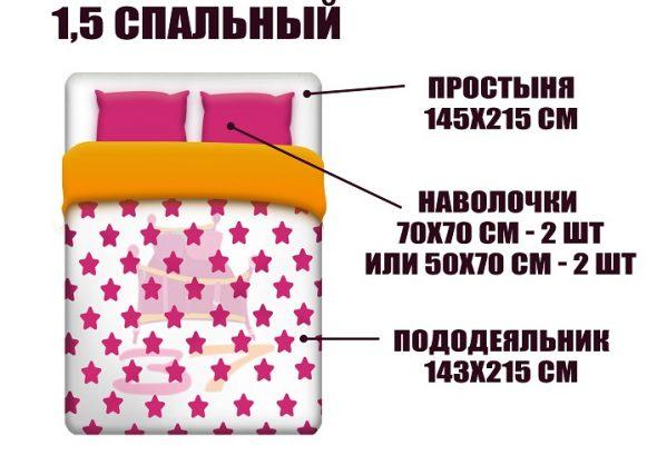 1.5 спальный комплект
