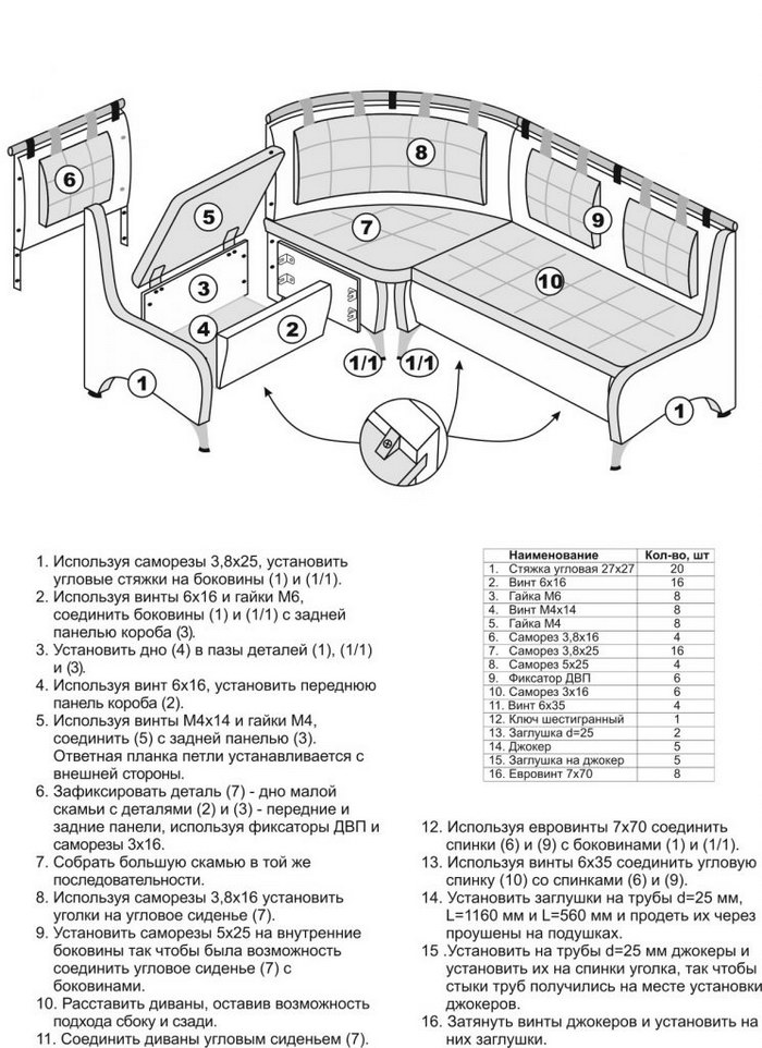 Вариант разборки кухонного углового дивана